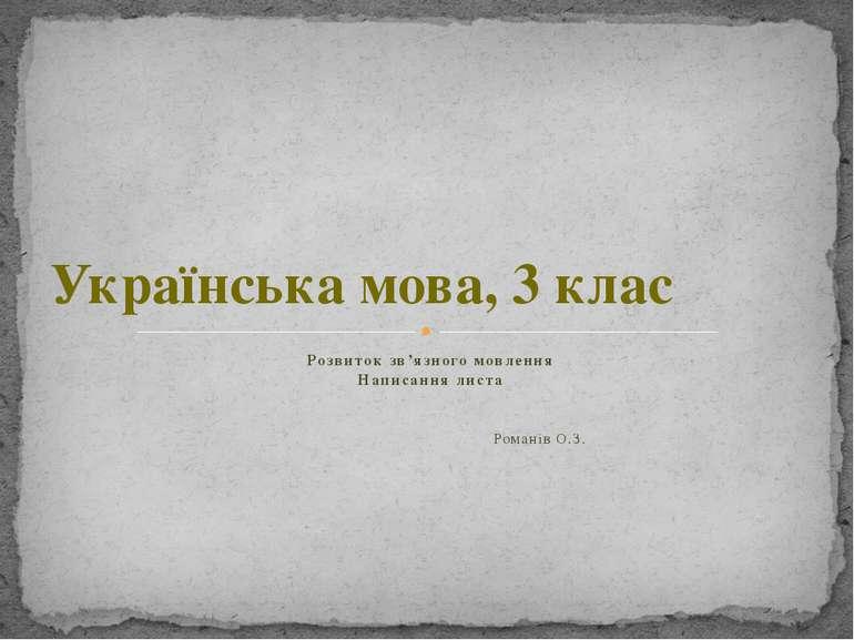 Розвиток зв'язного мовлення Написання листа Романів О.З. Українська мова, 3 клас
