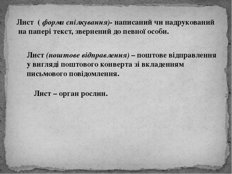 Лист ( форма спілкування)- написаний чи надрукований на папері текст, звернен...