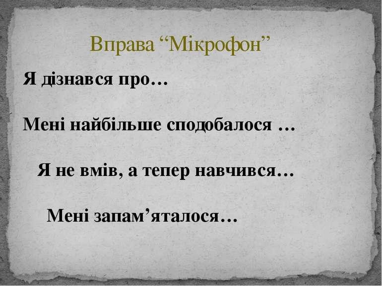 Я дізнався про… Мені найбільше сподобалося … Я не вмів, а тепер навчився… Мен...