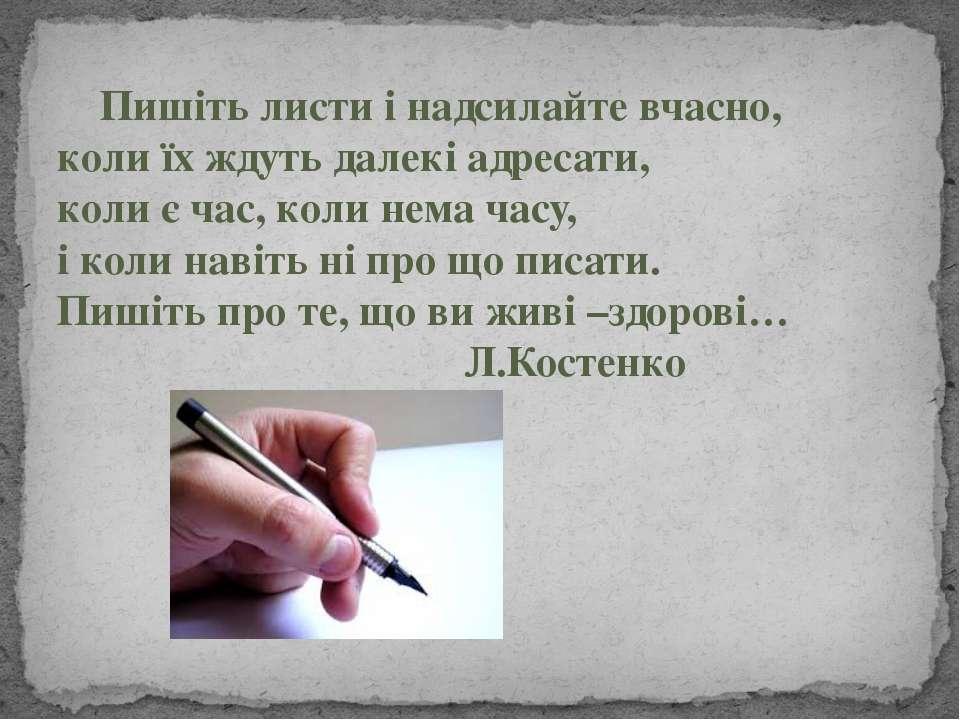 Пишіть листи і надсилайте вчасно, коли їх ждуть далекі адресати, коли є час, ...