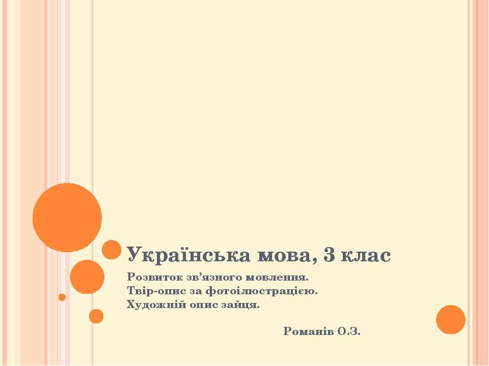 Українська мова, 3 клас Розвиток зв'язного мовлення. Твір-опис за фотоілюстра...