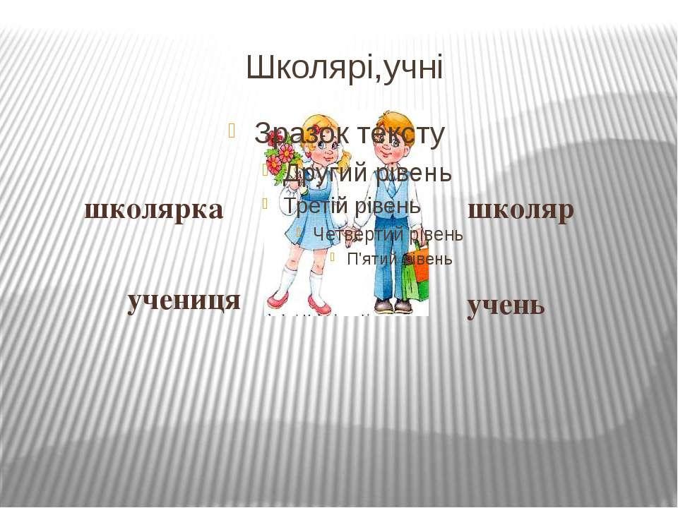 Школярі,учні школярка школяр учениця учень