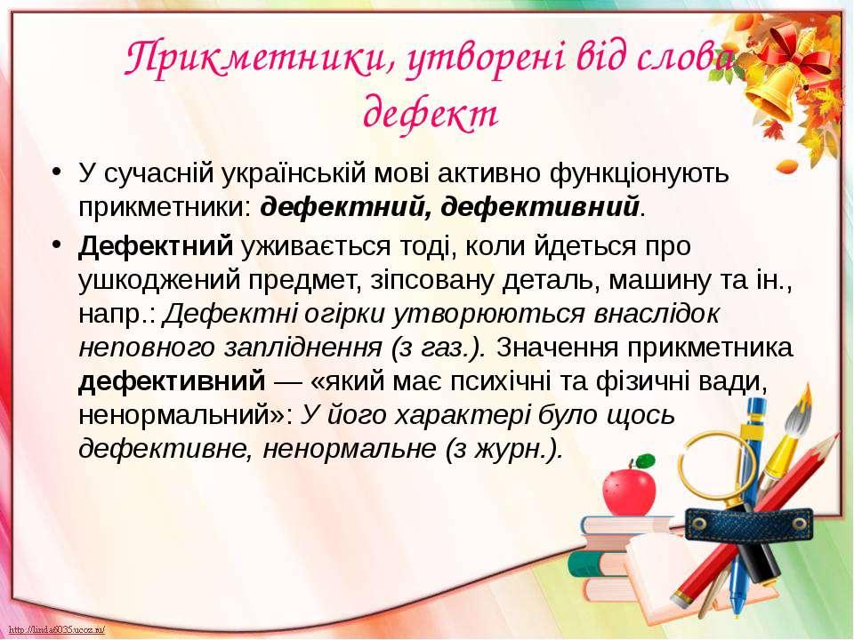 Прикметники, утворені від слова дефект У сучасній українській мові активно фу...