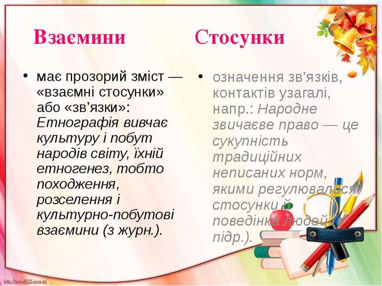 Взаємини Стосунки має прозорий зміст — «взаємні стосунки» або «зв'язки»: Етно...