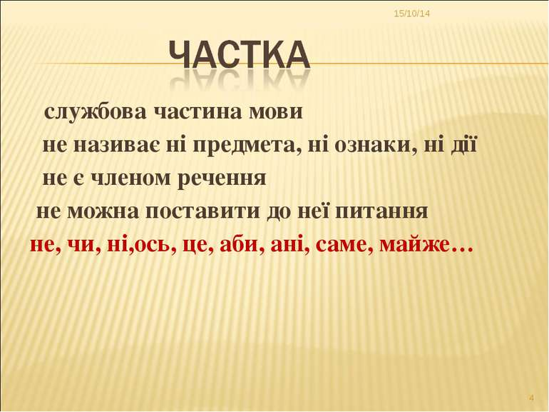 службова частина мови не називає ні предмета, ні ознаки, ні дії не є членом р...