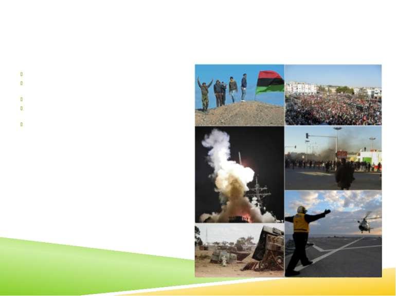 Ескалація – 17-18 лютого 2011 р. – 16-18 квітня 2011р. Конфлікт набуває ефект...