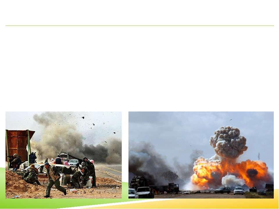 «Я - Миротворець» Міжнародний військовий конфлікт у Лівії