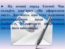► На основі порад Євгенії Чак складіть пам'ятку «Як оформляти лист». Доповніт...