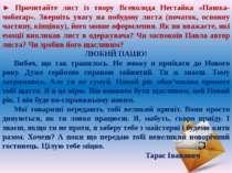 ► Прочитайте лист із твору Всеволода Нестайка «Пашка-чоботар». Зверніть увагу...