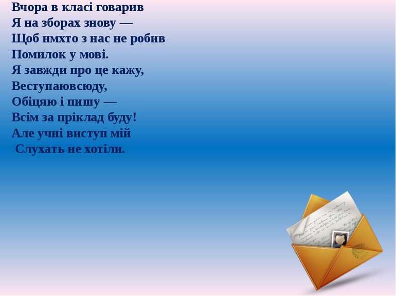 Редагування листа ► Прочитайте й виправте помилки. Напесать листа до вас Змус...
