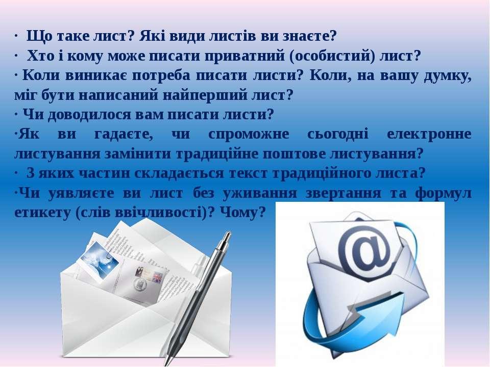 ·Що таке лист? Які види листів ви знаєте? ·Хто і кому може писати приватн...
