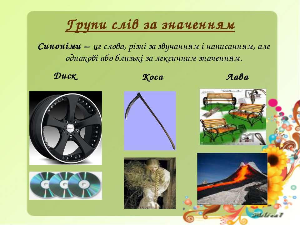 Групи слів за значенням Синоніми – це слова, різні за звучанням і написанням,...