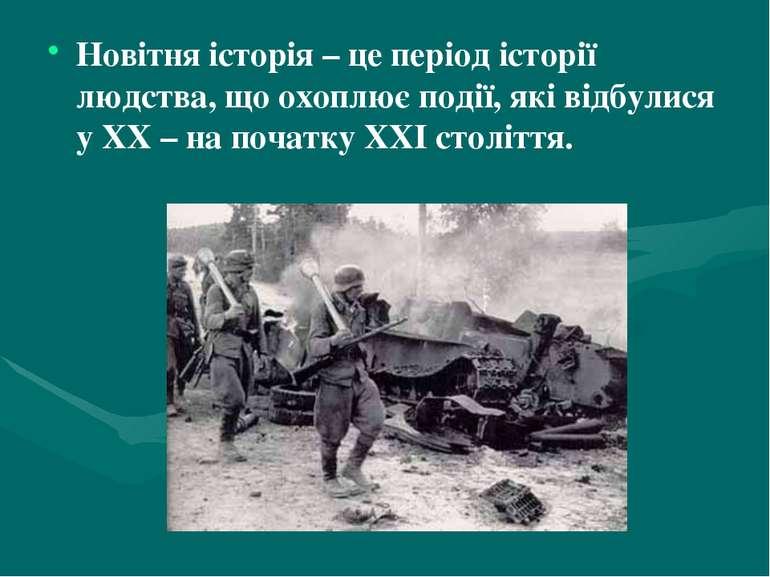 Новітня історія – це період історії людства, що охоплює події, які відбулися ...