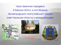 Тарас Шевченко народився 9 березня 1814 р. в селі Моринці Звенигородського по...