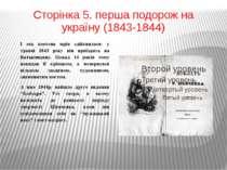 Сторінка 5. перша подорож на україну (1843-1844) І ось поетова мрія здійснила...