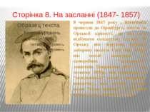 Сторінка 8. На засланні (1847- 1857) 8 червня 1847 року . Шевченка привезли д...