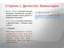 Сторінка 1. Дитинство. Важка наука Батько Тараса- Григорій Іванович Шевченко-...