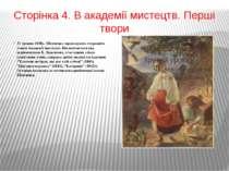 Сторінка 4. В академії мистецтв. Перші твори 21 травня 1838р. Шевченка зарахо...