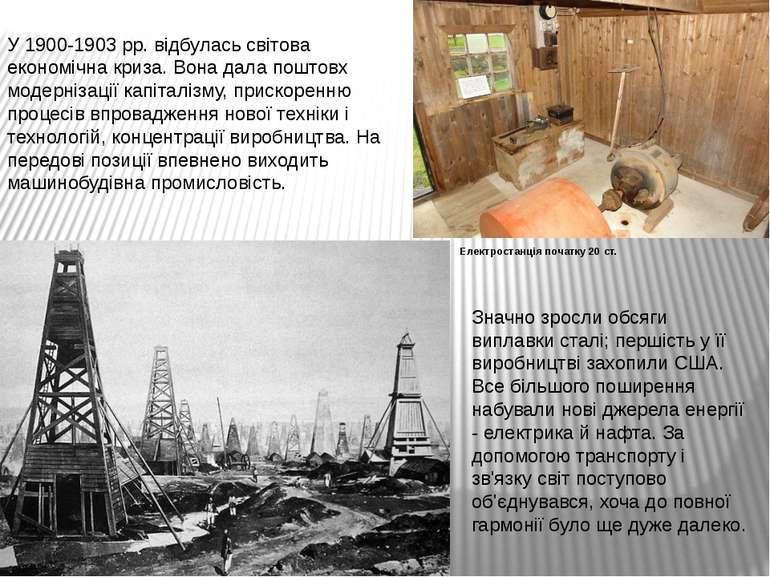 Електростанція початку 20 ст. У 1900-1903 pp. відбулась світова економічна кр...
