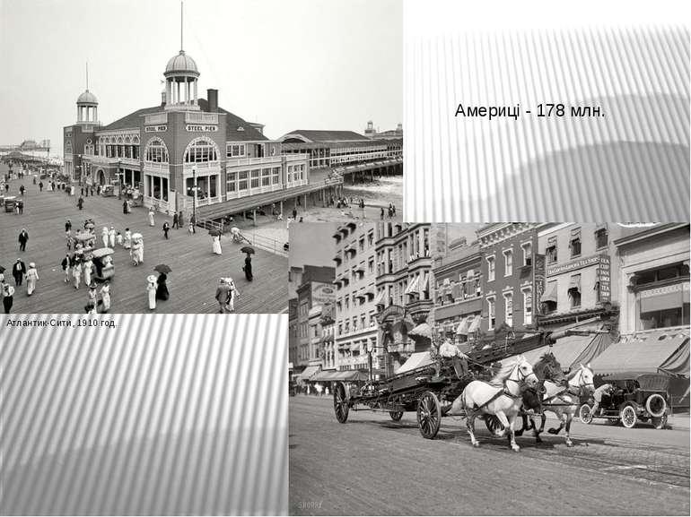 Атлантик-Сити, 1910 год. Америці - 178 млн.
