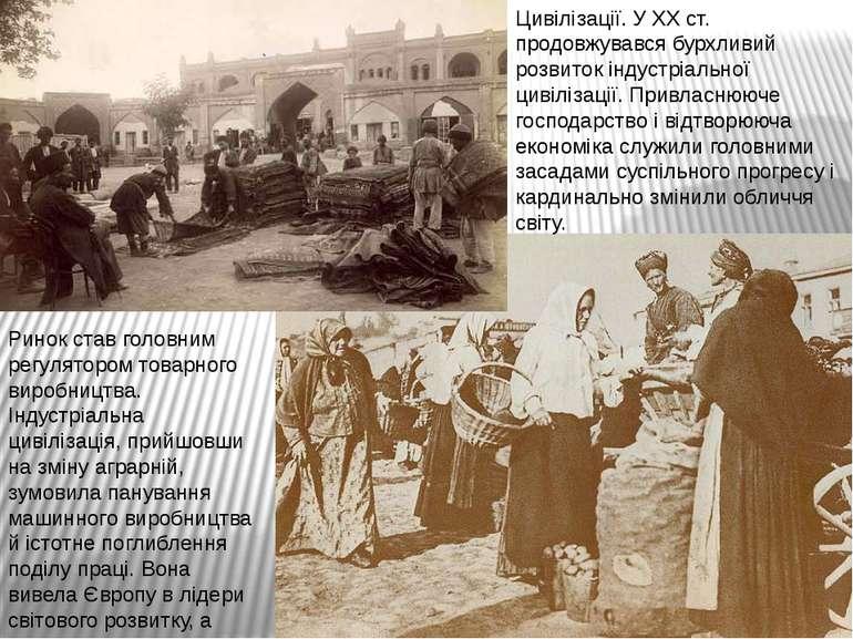 Цивілізації. У XX ст. продовжувався бурхливий розвиток індустріальної цивіліз...