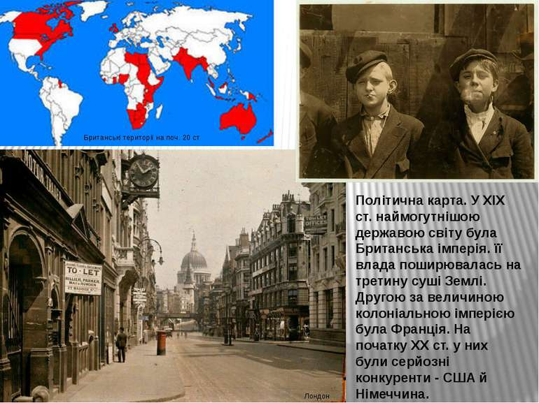 Лондон Британські території на поч. 20 ст Політична карта. У XIX ст. наймогут...