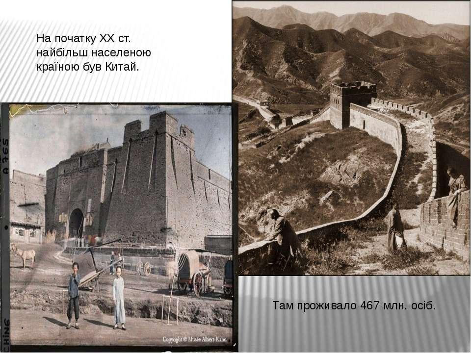 На початку XX ст. найбільш населеною країною був Китай. Там проживало 467 млн...