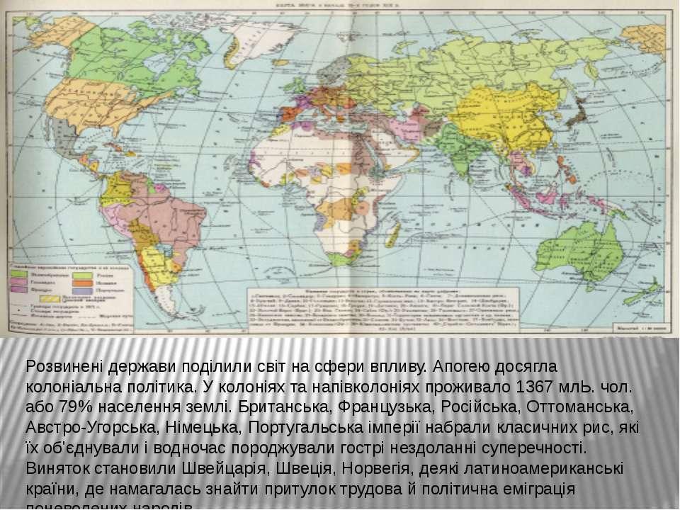 Розвинені держави поділили світ на сфери впливу. Апогею досягла колоніальна п...