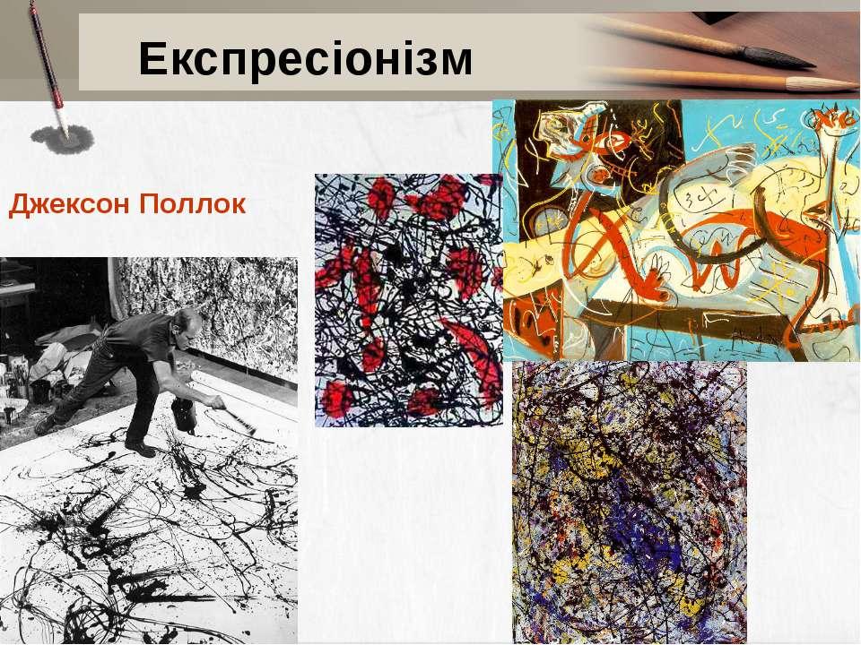 Експресіонізм Джексон Поллок