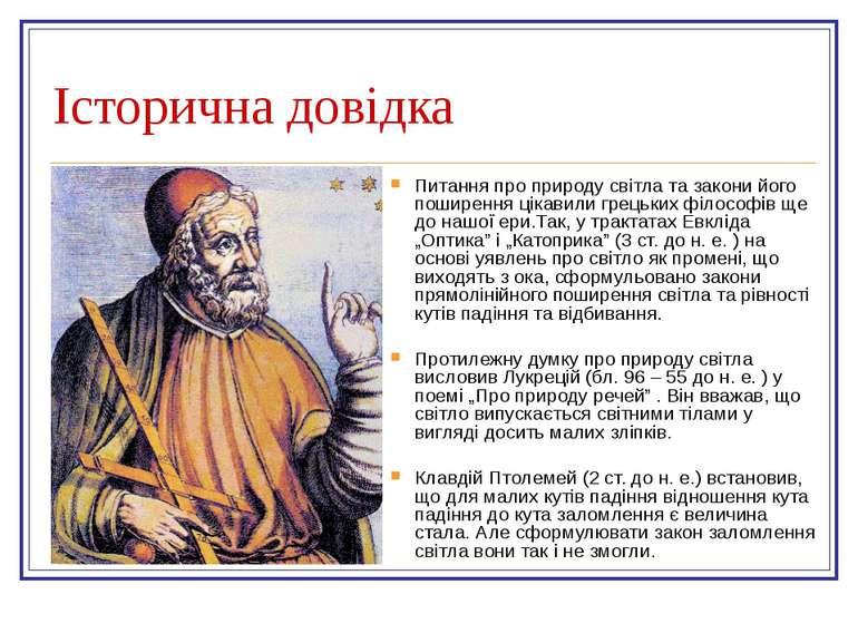 Історична довідка Питання про природу світла та закони його поширення цікавил...