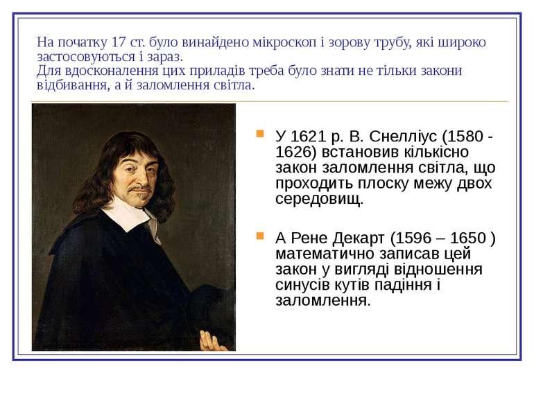 У 1621 р. В. Снелліус (1580 - 1626) встановив кількісно закон заломлення світ...