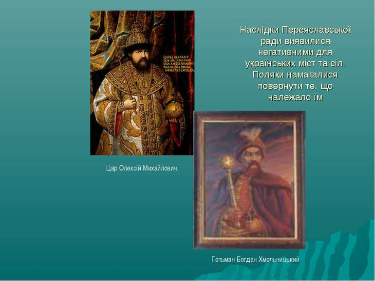 Наслідки Переяславської ради виявилися негативними для українських міст та сі...
