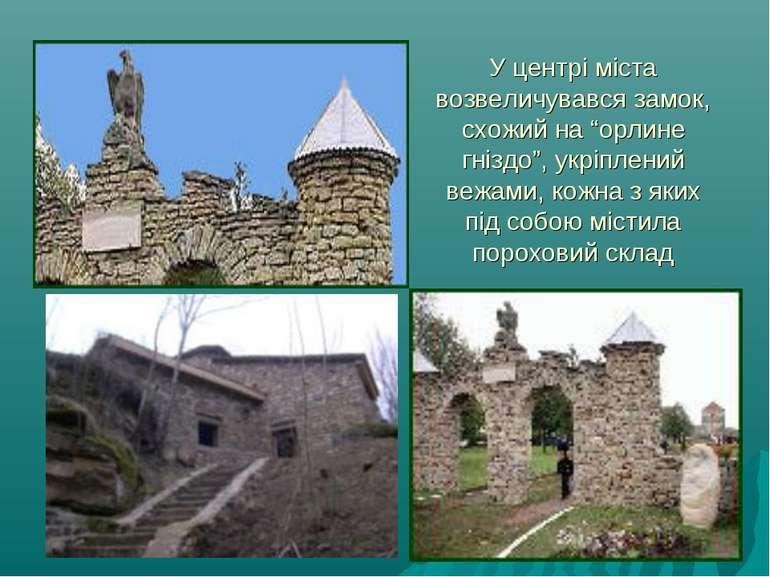 """У центрі міста возвеличувався замок, схожий на """"орлине гніздо"""", укріплений ве..."""