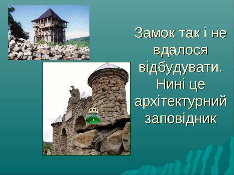Замок так і не вдалося відбудувати. Нині це архітектурний заповідник