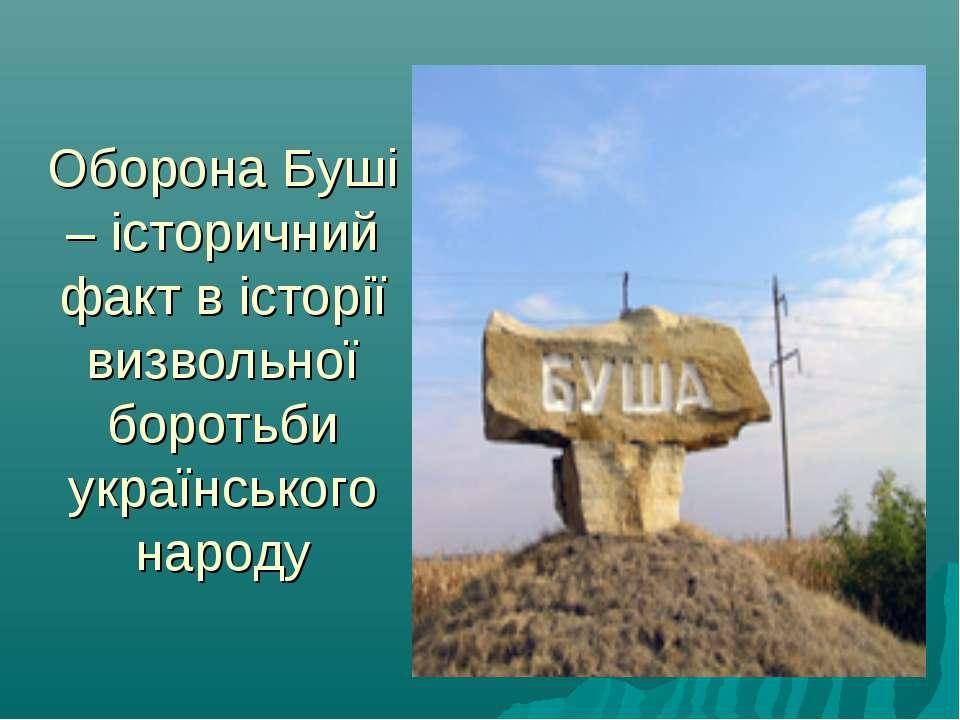 Оборона Буші – історичний факт в історії визвольної боротьби українського народу