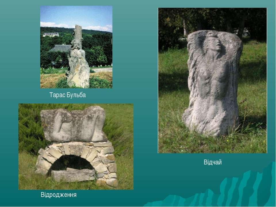 Відчай Тарас Бульба Відродження