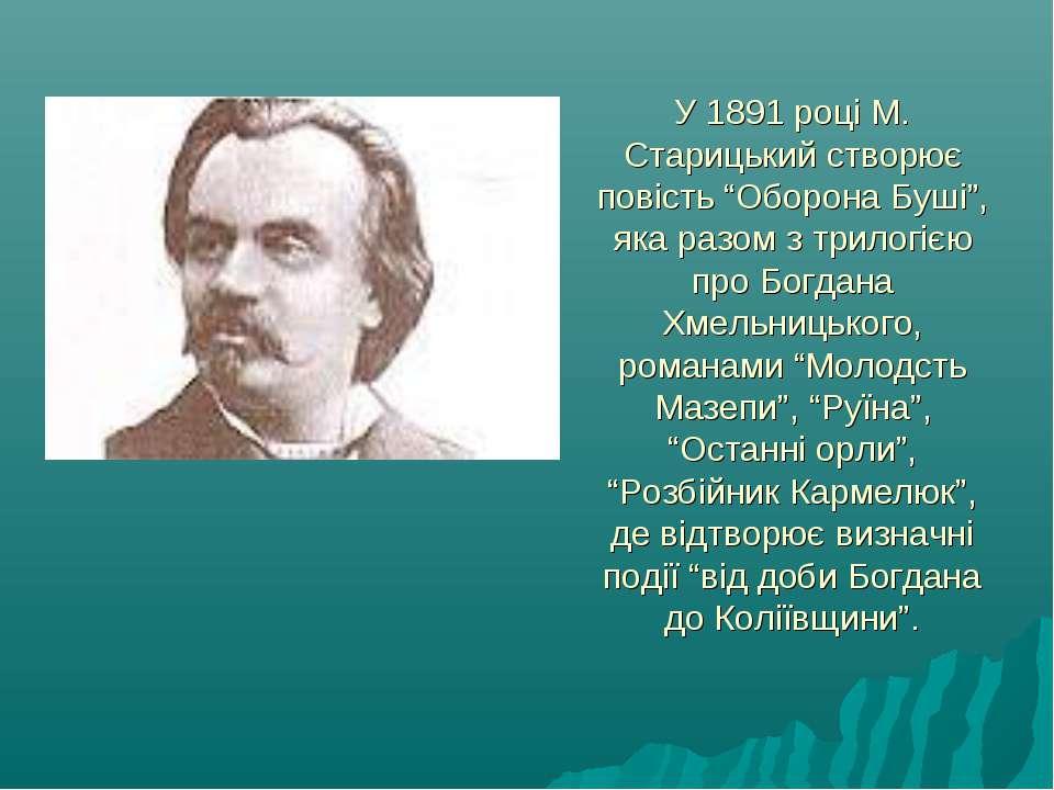 """У 1891 році М. Старицький створює повість """"Оборона Буші"""", яка разом з трилогі..."""