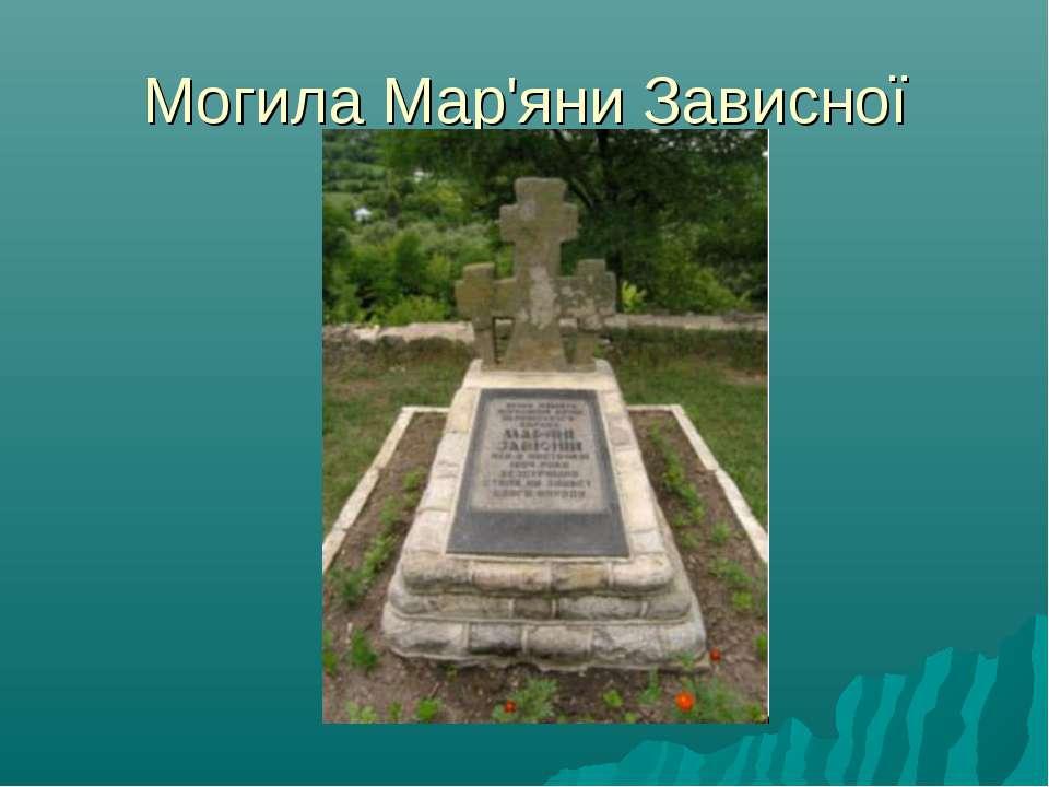 Могила Мар'яни Зависної