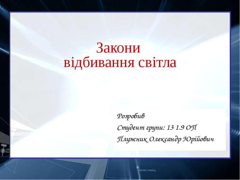 Закони відбивання світла Розробив Студент групи: 13 1.9 ОП Плужник Олександр ...