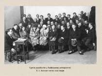 Гурток україністів у Львівському університеті. Б.-І. Антонич читає свої твори