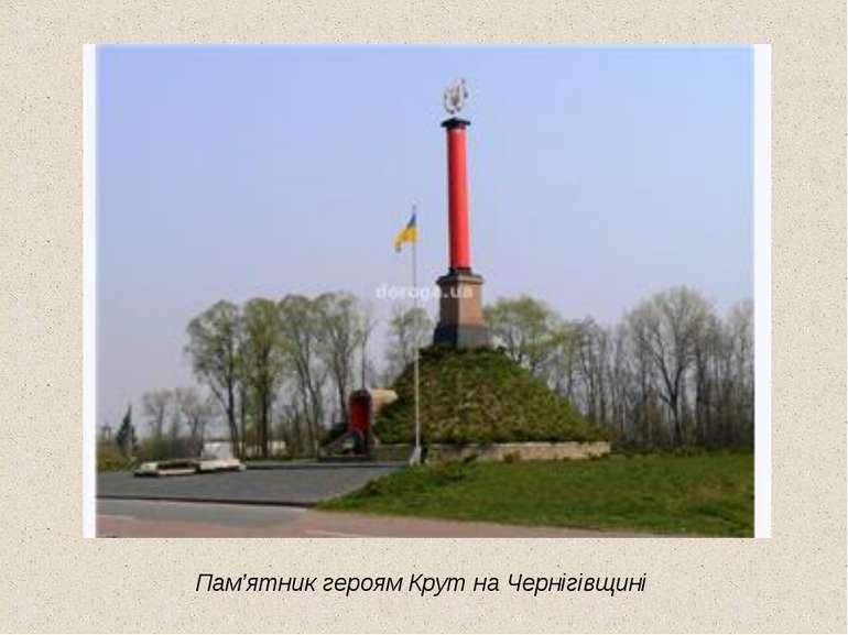 Пам'ятник героям Крут на Чернігівщині