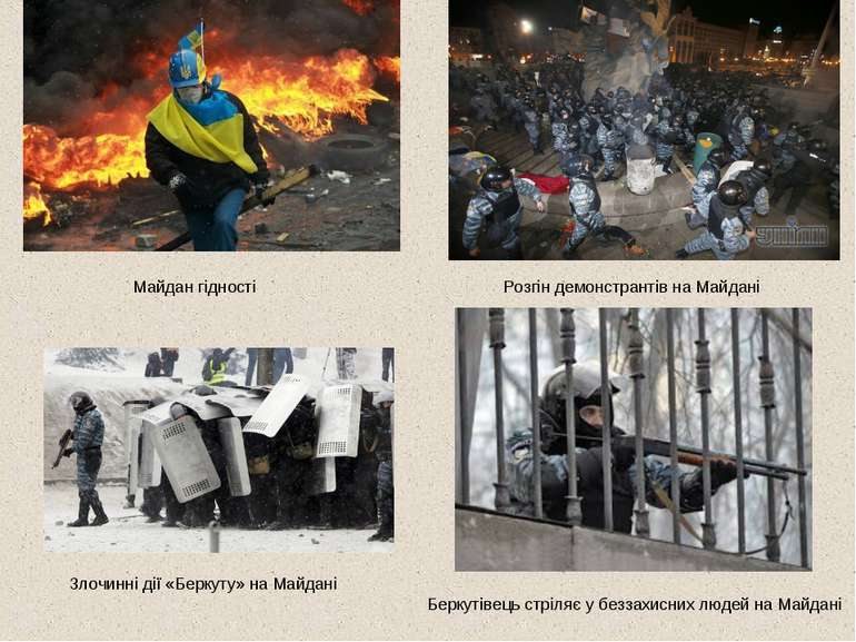 Злочинні дії «Беркуту» на Майдані Розгін демонстрантів на Майдані Беркутівець...