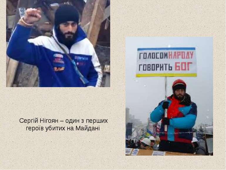 Сергій Нігоян – один з перших героїв убитих на Майдані
