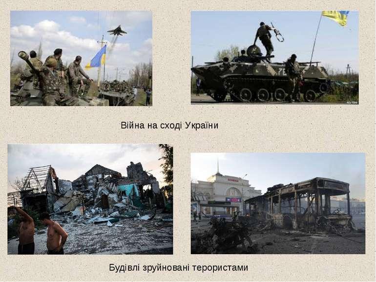Війна на сході України Будівлі зруйновані терористами