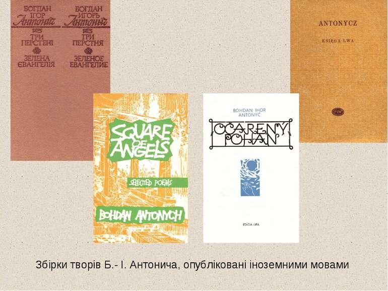 Збірки творів Б.- І. Антонича, опубліковані іноземними мовами