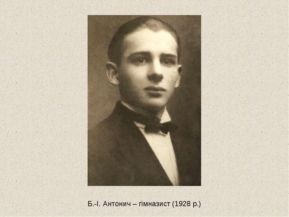 Б.-І. Антонич – гімназист (1928 р.)