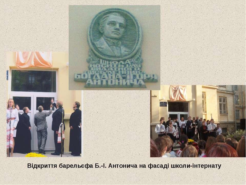 Відкриття барельєфа Б.-І. Антонича на фасаді школи-інтернату