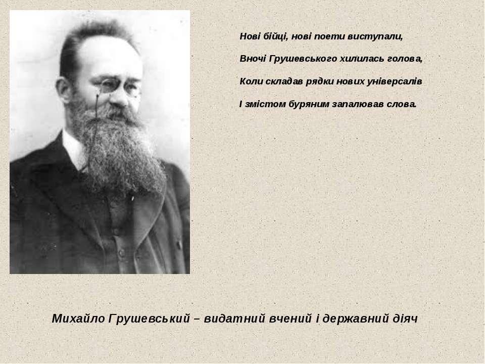 Михайло Грушевський – видатний вчений і державний діяч Новібійці,новіпоети...