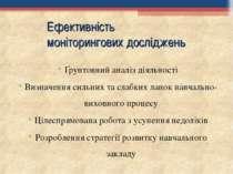 Ефективність моніторингових досліджень Ґрунтовний аналіз діяльності Визначенн...