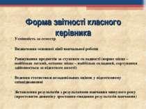 Форма звітності класного керівника Успішність за семестр Визначення основної ...